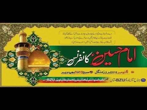 Live Imam Hussain a.s Conference 6 November 2018 | Jinnah Auditorium BZU Multan