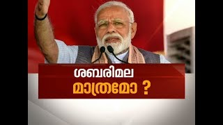 BJP stress on Sabarimala in campaigns | News Hour 18 APR 2019