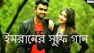 ইমরানের সুফি গান   Priya re   imran mahmudul   New song 2016 Oct   LIVE Media Gossip & NEWS