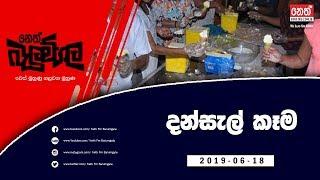 Neth Fm Balumgala | දන්සැල් කෑම | 2019-06-18