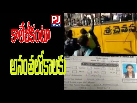 Inter Student Crushed Under Sri Chaitanya College Bus in Kukatpally || PJNEWS