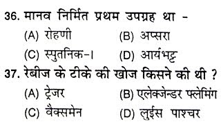 Top 37 science questions part - 24 for railway group d, loco pilot, technician//rpf, ssc, vdo & all