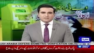 CYBER CRIME ATM SCAM REPORT MUSHTAQ SARKI DUNYA NEWS