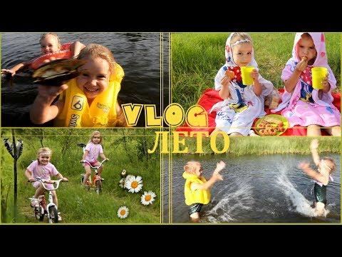 ВЛОГ ЛЕТО 2017 Купаемся в озере ПИКНИК Развлечения для детей в воде Катаемся на велосипеде