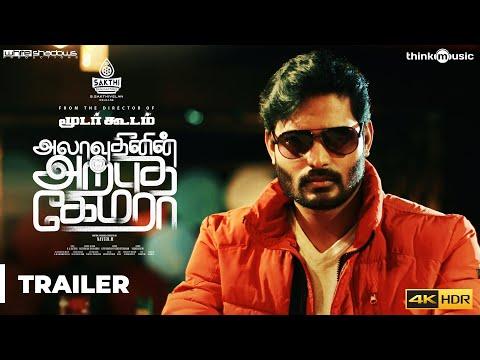 Alaudhinin Arputha Camera Trailer | Naveen.M | Anandhi | Natarajan Sankaran | 4K HDR thumbnail