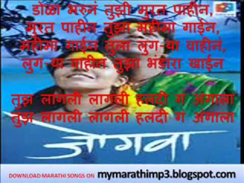 JOGWA - lallati bhandar with lyrics