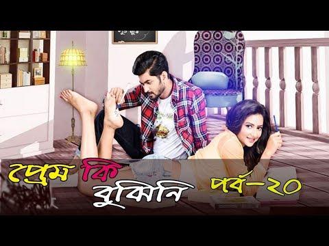 প্রেম কি বুঝিনি | পর্ব-২০ | Best Romantic Love Story in Bangla | Valobashar Golpo 2018 thumbnail