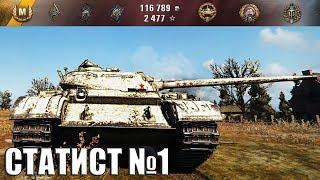 Т-54 облегчённый как играют ТОП статисты World of Tanks лучший бой