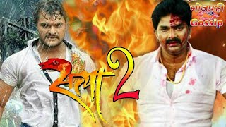 Satya 2 trailer || pawan singh vs khesari lal yadav || coming soon movie ||