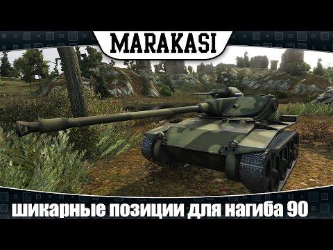 World of Tanks шикарные позиции для нагиба 90