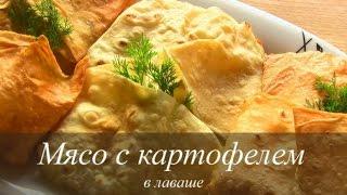 КУРИЦА с картофелем в лаваше, запеченная в духовке