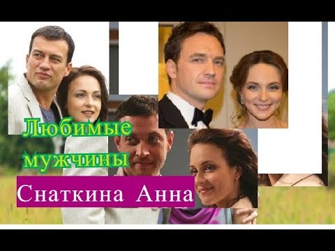 Снаткина Анна и ее любимые МУЖЧИНЫ сериал Исчезнувшая