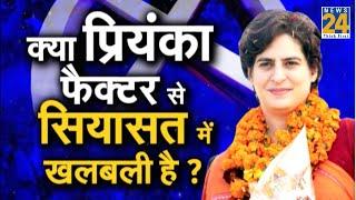 देश की आवाज़: क्या Priyanka फैक्टर से सियासत में खलबली है ?