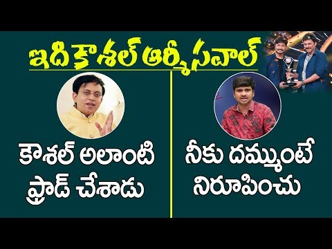 Kaushal Fan Interview After Kaushal Winning Bigg Boss 2 Title | Kaushal Army | Babu Gogineni | Myra