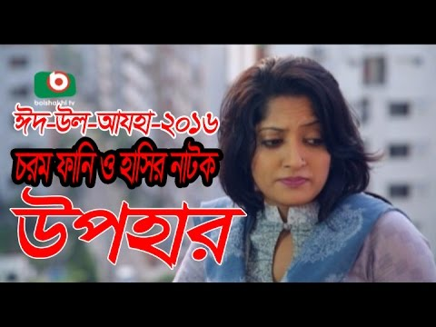 Eid Special Bangla Natok  - Upohar- Ft-Aporbo, Humaira Himu
