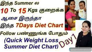 Quick Weight Loss Diet Chart In Tamil/Loss Up To 10 To 15kgs In A Month/Weight Loss Tips In Tamil