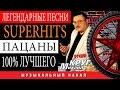 ЛЕГЕНДАРНЫЕ ХИТЫ МИХАИЛ КРУГ ПАЦАНЫ Лучшие песни mp3