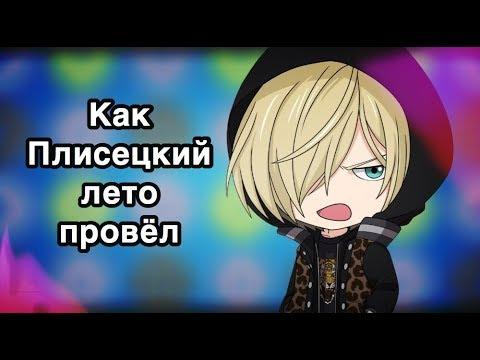 Yuri!!! On Ice: КАК ПЛИСЕЦКИЙ ЛЕТО ПРОВЁЛ [Время охурмительных историй]