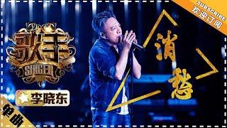 李晓东《消愁》 - 单曲纯享《歌手2018》第2期 Singer2018【歌手官方频道】