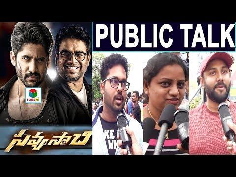 Savyasachi Movie Public Talk | Naga Chaitanya | Nidhhi Agerwal | Telugu 2018 New Movies Review