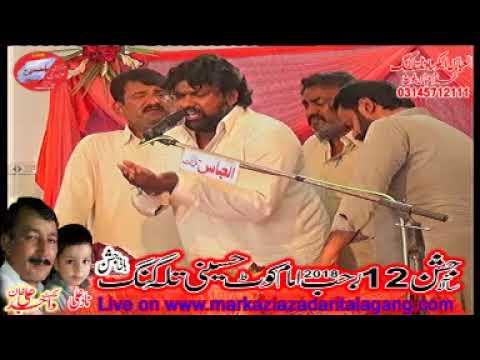 zakir Imran Bijli Jashan 12 Rajab 2018 Talagang