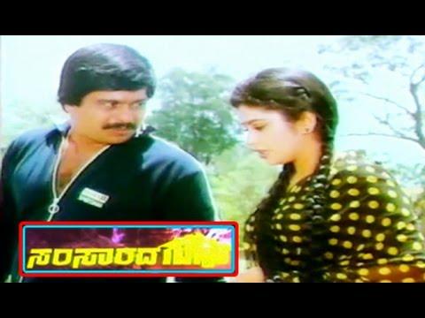 Samsarada Guttu || Kannada Full Length Movie video