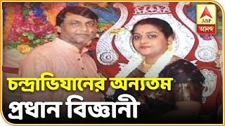 Gurap's Chandrakanta Kumar is a key part of Chandrayaan-2 | ABP Ananda