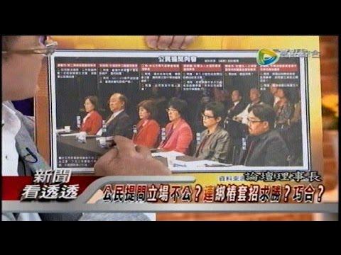 新聞看透透-20141110