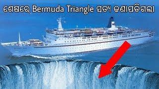 ବୈଜ୍ଞାନିକ ମାନେ Bermuda Triangle ର ଅସଲ ସତ୍ୟ ଦୁନିଆ ସାମ୍ନାକୁ ଆଣିଲେ || Scientists find real truth