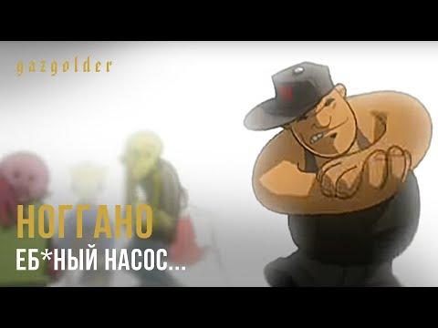 Ноггано - Еб*ный Насос...