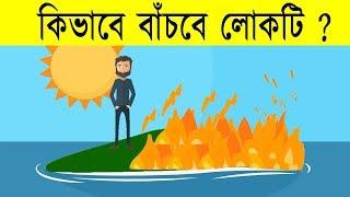 ৩ টি বাংলা মজার ধাঁধা || 3 Puzzle in bengali || মগজ ধোলাই - Magoj Dholai || picture puzzle || Puzzle