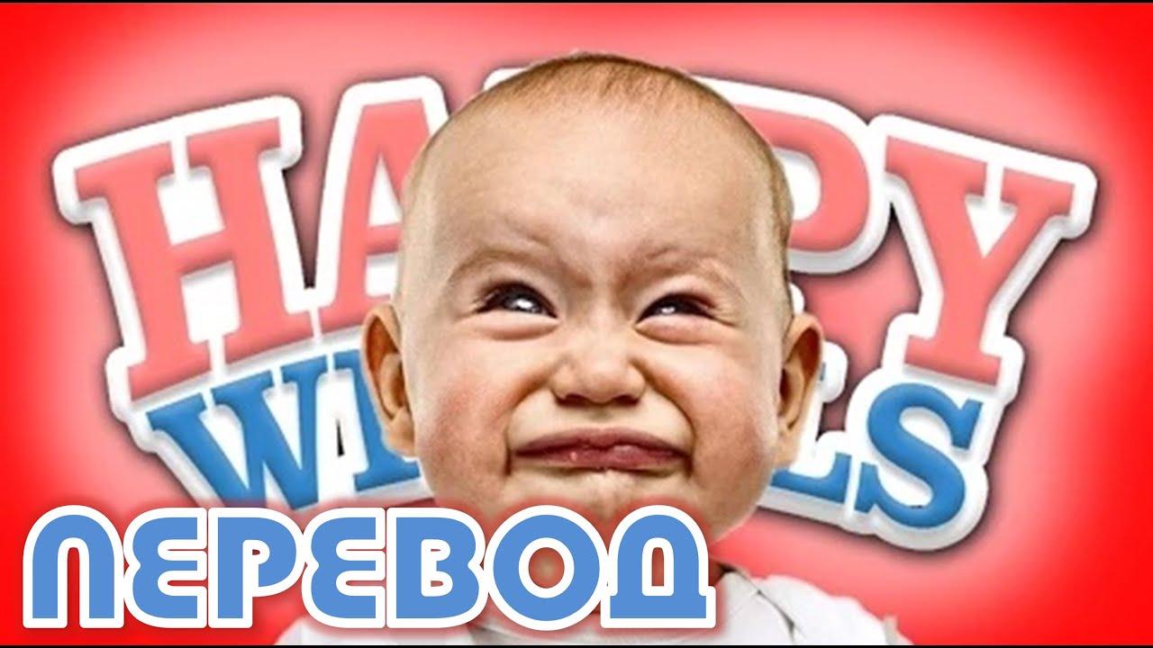ПОСЛЕДНИЙ ВЫПУСК HAPPYWHEELS - YouTube