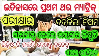 ଜଲଦି ଦେଖନ୍ତୁ-Matric Exam Paper Will Be Despatched To The Exam Centre Of The Day Of Exam-by bl