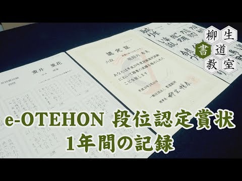 50 e-OTEHON 段位認定賞状・1年間の記録