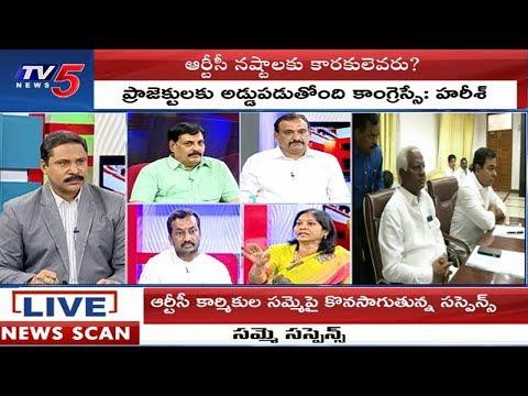 తెలంగాణ ఆర్టీసీలో సమ్మె అనివార్యం కానుందా..? | Target 2019 in Telangana | News Scan | TV5 News