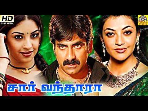 Sar Vandhara | Ravi Teja Kajal Agarwal Supper Hit Tamil Full Action Movie