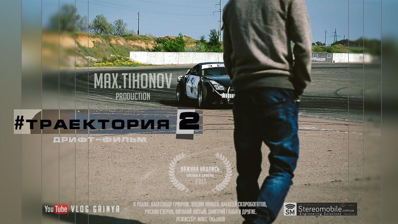 Дрифт-фильм #Траектория 2 (Drift-Film | 2017)