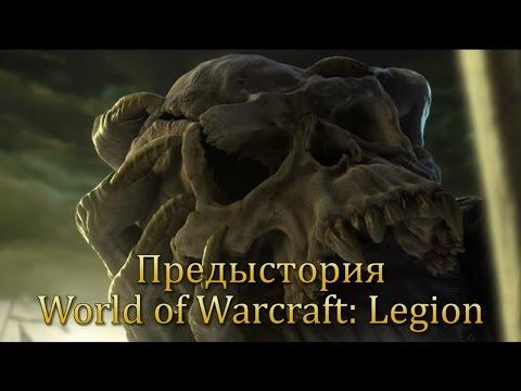 Предыстория World of Warcraft: Legion