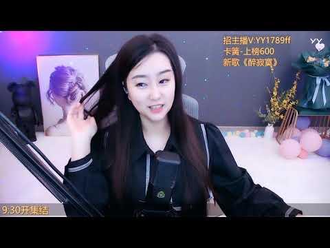 中國-菲儿 (菲兒)直播秀回放-20210329