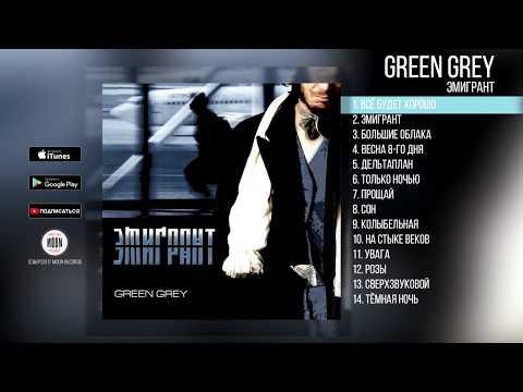 Green gray - Прощай