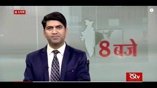 Hindi News Bulletin | हिंदी समाचार बुलेटिन – Jan 24, 2018 (8 pm)