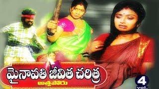 Mynavathi Jeevitha Charitra - Attaporu - Part - 4