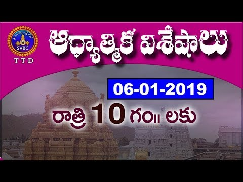 ఆధ్యాత్మిక విశేషాలు | Adhyatmika Viseshalu 10 pm | 06-01-19 | SVBC TTD
