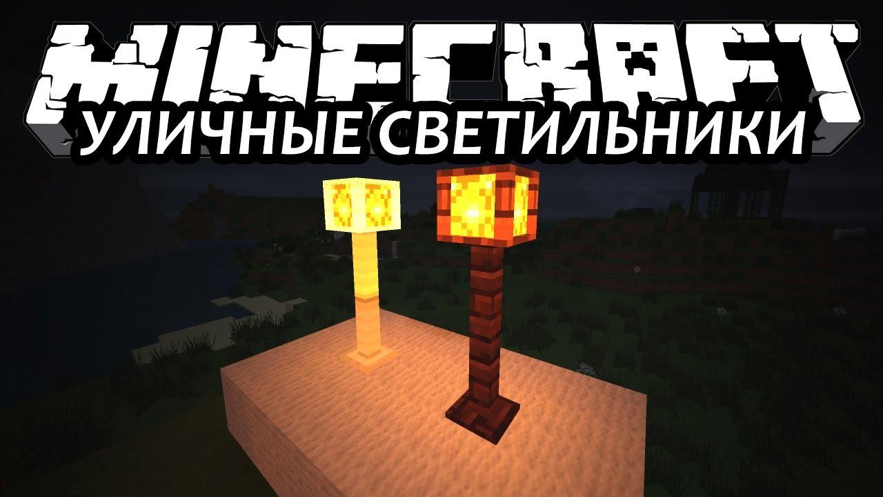 УЛИЧНЫЕ СВЕТИЛЬНИКИ - Minecraft (Обзор Мода) - YouTube