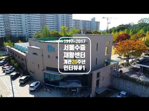 일본 ADI 곤노 준 소장 수중재활센터 인터뷰 영상