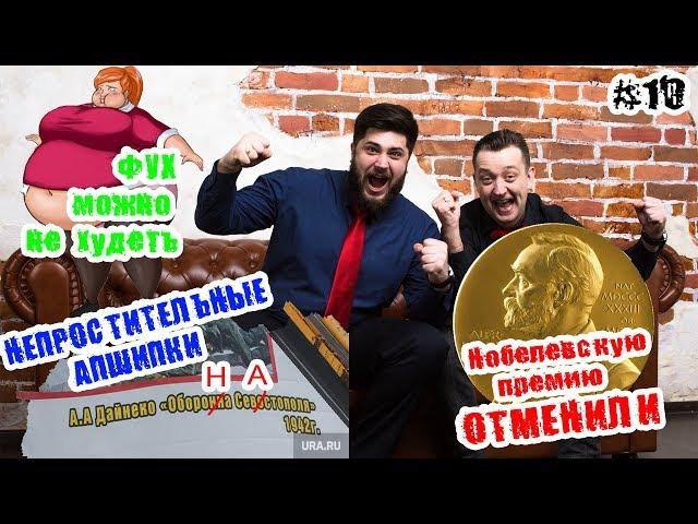 Скандал нобелевской премии, не худеем к лету, ошибки на баннерах / AA-NEWS Выпуск 10
