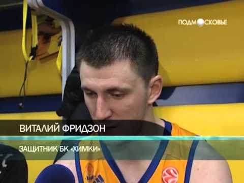 "Баскетбол. Евролига. Топ-16. ""Химки"" (Россия) -- ""Каха Лабораль"" (Испания)"