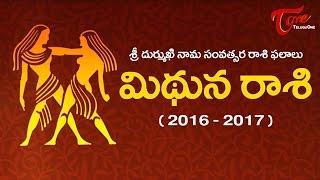 mithuna-rasi-gemini-yearly-future-predictions-20162017-rasi-phalalu