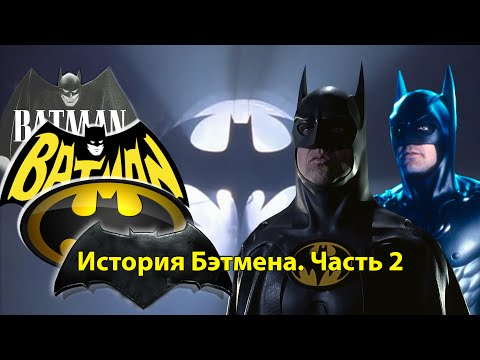 История Бэтмена. Часть 2. Фильмы Бертона и Шумахера