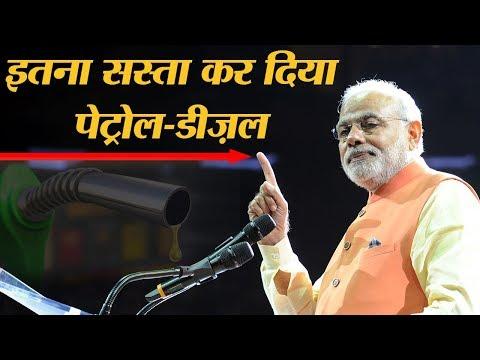 Petrol-Diesel के दामों में भयंकर कमी, पूरे देश में हंसी की लहर | Petrol Price Reduced thumbnail